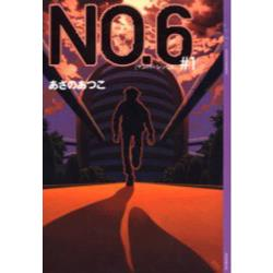 No.6 #1 [YA!entertainment]