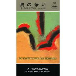 男の争い [Hayakawa pocket mystery books 1745]
