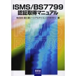 ISMS/BS7799認証取得マニュアル