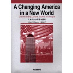 アメリカの背景を読む A changing America in a new world Understanding culturesociety and people