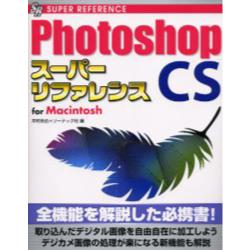 Photoshop CSスーパーリファレンス For Macintosh [SUPER REFERENCE]
