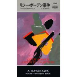 リジー・ボーデン事件 [Hayakawa pocket mystery books 1749]