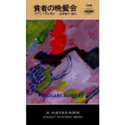 貧者の晩餐会 [Hayakawa pocket mystery books 1748]