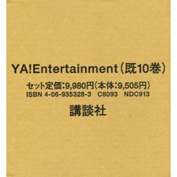 YA!Entertainment 既10