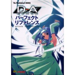 D A:BLACKパーフェクトリファレンス [The PlayStation2 books]