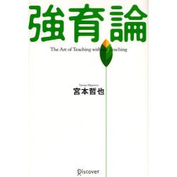 強育論 The art of teaching without teaching