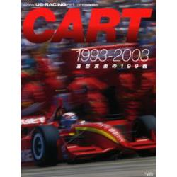 CART1993-2003 喜怒哀楽の199戦 www.us‐racing.net presents