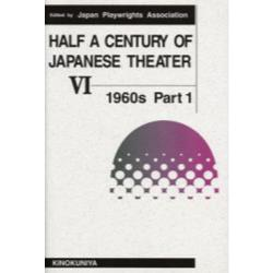 Half a century of Japanese theater 6