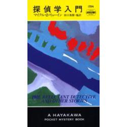 探偵学入門 [Hayakawa pocket mystery books 1754]