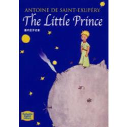 星の王子さま The little prince [Kodansha English library]