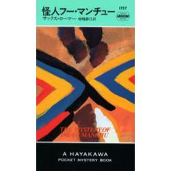 怪人フー・マンチュー [Hayakawa pocket mystery books 1757]