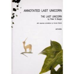Annotated last unicorn The last unicorn by Peter S.Beagle with Japanese annotations