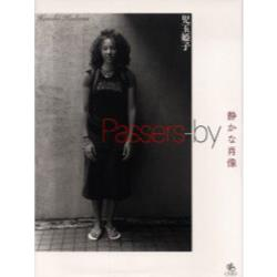 Passers‐by 静かな肖像