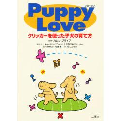 DVD Puppy Love クリッカー