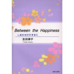 Between the happiness しあわせのすきまに