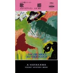 歌姫 [Hayakawa pocket mystery books 1764 87分署シリーズ]