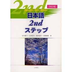 日本語2ndステップ [Japanese basic reader]
