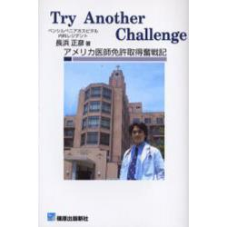 Try another challenge アメリカ医師免許取得奮戦記