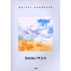 Smile/サスケ [Guitar songbook]