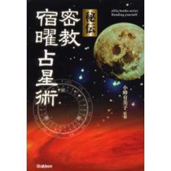秘伝密教宿曜占星術 [Elfin books series-Reading yourself-]