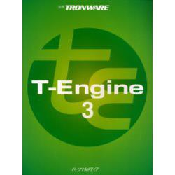 T-Engine 3 [別冊TRONWARE]