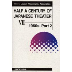 Half a century of Japanese theater 7