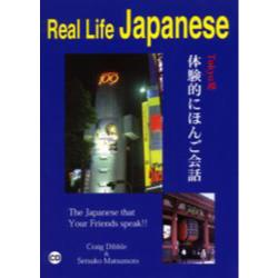 Real life Japanese Tokyo発体験的にほんご会話 The Japanese that your friends speak!! [Tokyo発 体験的にほんご会話]