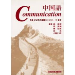 中国語 Communication
