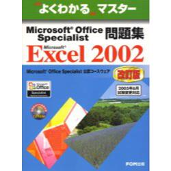 Microsoft Office Specialist問題集Microsoft Excel 2002 [よくわかるマスター]
