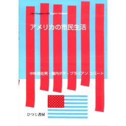 アメリカの市民生活 〈New viewpoints USA〉English textbook [[NewViewpointsUSA]En]