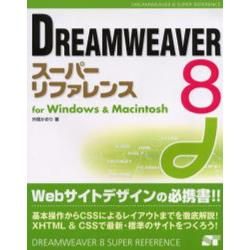 DREAMWEAVER 8スーパーリファレンス For Windows & Macintosh