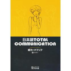 日本語TotalCommunicatio