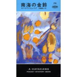 南海の金鈴 [HAYAKAWA POCKET MYSTERY BOOKS 1781]
