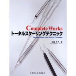 Complete Worksトータルスケーリングテクニック [Complete Works]
