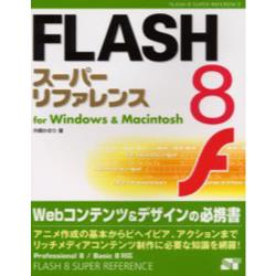 FLASH 8スーパーリファレンス for Windows & Macintosh