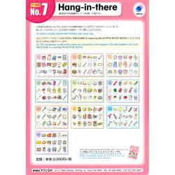 Hang-in-there [カラ-教具39   7]