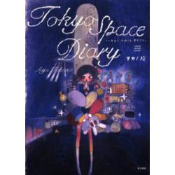 Tokyo Space Diary