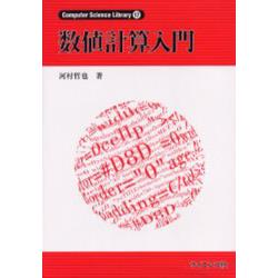 数値計算入門 [Computer Science Library 17]