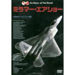 DVD ミラマー・エアショー [AirShow of The World]