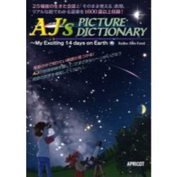 AJ's PICTURE DICTIONARY 子供達のための新・絵辞書 My Exciting 14 days on Earth [AJシリ-ズ]
