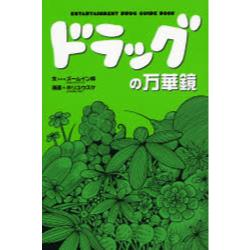 ドラッグの万華鏡 ENTERTAINMENT DRUG GUIDE BOOK