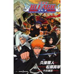 劇場版BLEACH MEMORIES OF NOBODY [JUMP J BOOKS]