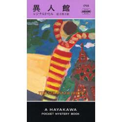 異人館 [HAYAKAWA POCKET MYSTERY BOOKS 1795]