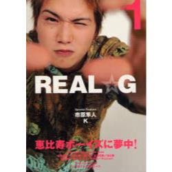 REAL☆G vol.1 [Angel Works]