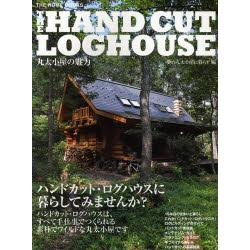 THE HAND CUT LOGHOUSE 丸太小屋の魅力 [THE HOME BOOKS]