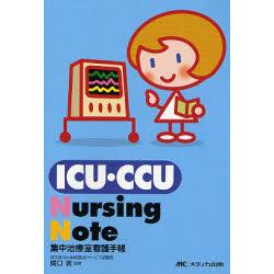 ICU・CCU Nursing Note 集中治療室看護手帳