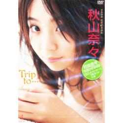 DVD 秋山奈々 Trip to… [UP・DATE]