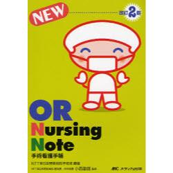 OR Nursing Note 手術看護手帳