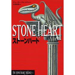 ストーンハート [THE STONE HEART TRILOGY 1]