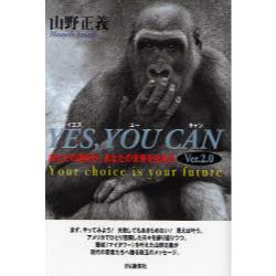 YESYOU CAN Ver.2.0